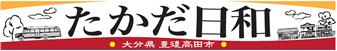 たかだ日和~国東半島・豊後高田より~|伴走型小規模事業者支援推進事業